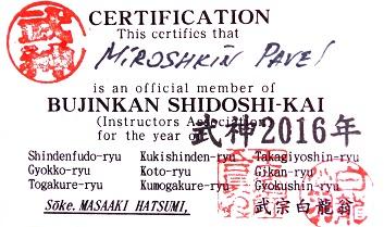 Membership сard of Shidoshikai