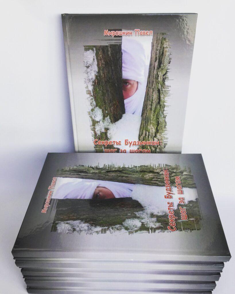 Книга «Секреты Будзинкан — шаг за шагом»